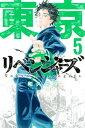 東京卍リベンジャーズ5巻【電子書籍】 和久井健