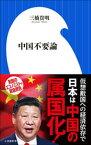 中国不要論(小学館新書)【電子書籍】[ 三橋貴明 ]
