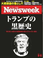ニューズウィーク日本版2016年9月6日2016年9月6日