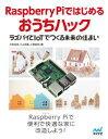 Raspberry Piではじめるおうちハック【電子書籍】[ 大和田 茂 ]