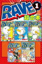 RAVE 超合本版1巻【電子書籍】[ 真島ヒロ ]...