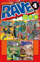 RAVE 超合本版4巻【電子書籍】[ 真島ヒロ ]...