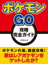 ポケモンGO 攻略完全ガイド【電子書籍】[ IT研究会 ]