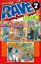 RAVE 超合本版7巻【電子書籍】[ 真島ヒロ ]...