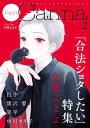 オリジナルボーイズラブアンソロジーPetit Canna Vol.2「合法ショタしたい」特集【電子書