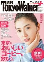 週刊東京ウォーカー+No.3(2016年4月13日発行)
