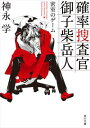 確率捜査官 御子柴岳人 密室のゲーム【電子書籍】[ 神永 学 ]