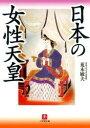 日本の女性天皇(小学館文庫)【電子書籍】[ 荒木敏夫 ]