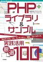 PHPライブラリ&サンプル実践活用[厳選100]【電子書籍】[ WINGSプロジェクト ]