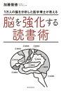 1万人の脳を分析した医学博士が教える 脳を強化する読書術【電子書籍】[ 加藤俊徳 ]