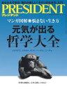 PRESIDENT (プレジデント) 2017年 9/18号 雑誌 【電子書籍】 PRESIDENT編集部