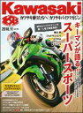 Kawasaki【カワサキバイクマガジン】2018年11月号...