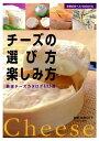 チーズの選び方・楽しみ方 厳選チーズカタログ113種【電子書籍】[ 本間 るみ子 ]