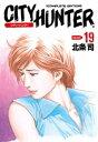 シティーハンター 19巻【電子書籍】[ 北条司 ]