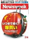 ニューズウィーク日本版 2016年2月16日2016年2月16日【電子書籍】