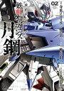 機動戦士ガンダム 鉄血のオルフェンズ 月鋼(2)【電子書籍】...