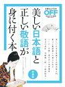 美しい日本語と正しい敬語が身に付く本 新装版【電子書籍】