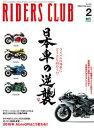 RIDERS CLUB 2016年2月号 Vol.502【電子書籍】