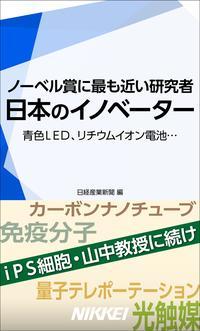 日本のイノベーター ノーベル賞に最も近い研究者 青色LED、リチウムイオン電池…【電子書籍】[ 日経産業新聞 ]