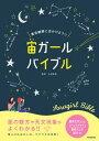 星空観察に出かけよう☆宙ガール バイブル【電子書籍】[ 永田美絵 ]