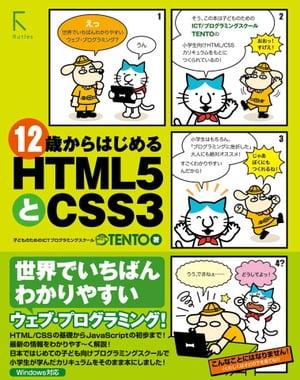 12歳からはじめるHTML5とCSS3【電子書籍】[ TENTO ]