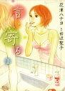 言い寄る(1)【電子書籍】[ 花津ハナヨ ]