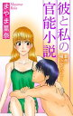 Love Jossie 彼と私の官能小説【電子書籍】 まやま里奈