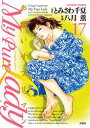 My Pure Lady 17巻【電子書籍】 とみさわ千夏