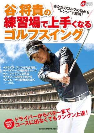 谷将貴の練習場で上手くなるゴルフスイング【電子書籍】[ 谷将貴 ]