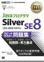 オラクル認定資格教科書 Javaプログラマ Silver SE 8 スピードマスター問題集【電子書籍