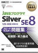���饯��ǧ���ʶ��ʽ� Java�ץ?��� Silver SE 8 ���ԡ��ɥޥ��������꽸