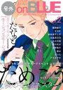 号外 onBLUE 2nd SEASON vol.2【電子書籍】[ オンブルー編集部 ]