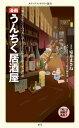 漫画・うんちく居酒屋【電子書籍】[ 室井 まさね ]