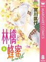 林檎と蜂蜜walk 8【電子書籍】[ 宮川匡代 ]