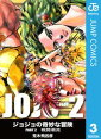 ジョジョの奇妙な冒険 第2部 モノクロ版 3【電子書籍】[ ...