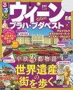 るるぶウィーン プラハ ブダペスト(2019年版)【電子書籍】