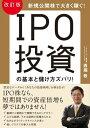 改訂版 IPO投資の基本と儲け方ズバリ!【電子書籍】[ 西堀敬 ]