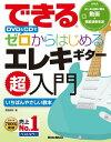 できる DVDとCDでゼロからはじめる エレキギター超入門【...