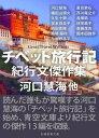 チベット旅行記 紀行文傑作集【電子書籍】[ 河口慧海 ]