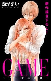LoveJossieGAME~スーツの隙間~story05