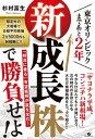 東京オリンピックまであと2年 新成長株で勝負せよ!【電子書籍...