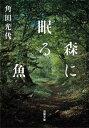 森に眠る魚【電子書籍】[ 角田光代 ]