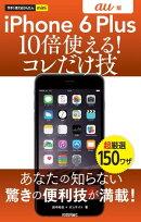 �������Ȥ��뤫��mini iPhone 6 Plus 10�ܻȤ��� ! �����������au��