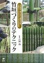 竹垣づくりのテクニック竹の見方、割り方から組み方まで、竹垣のつくり方がよくわかる決定版【電子書籍】[ 吉河功 ]