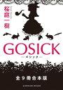 GOSICK 全9冊合本版【電子書籍】[ 桜庭 一樹 ]...