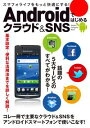 Androidではじめるクラウド&SNS【電子書籍】