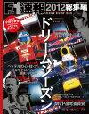 F1速報 2012 総集編【電子書籍】[ 三栄書房 ]
