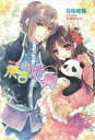 龍宮恋舞  〜姫と皇子と大熊猫〜【電子書籍】[ 日向唯稀 ]