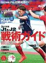 サッカーダイジェスト 2017年4月13日号【電子書籍】