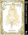 Rozen Maiden 7【電子書籍】[ PEACH-PIT ]